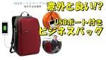 USBポート付きビジネスバッグ 電車通勤、通学のお供に最適