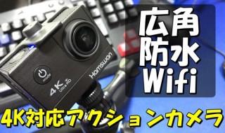 20171118-4k-action-camera-600
