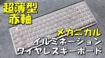 Drevo Joyeuse 発売前先行レビュー 薄型赤軸ワイヤレスで光る イカスキーボード!