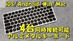 iPhone対応 Vorke K2 アルミ超薄型4台同時ペアリングワイヤレスキーボード