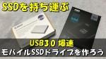 SSDドライブを超速モバイル化したらめちゃめちゃ便利だった件 KLevv D120GAA-N600