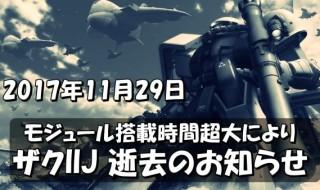 20171129-update-gunon
