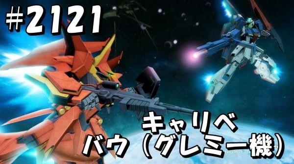 gundam-2121-2