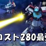 gundam-2125-2