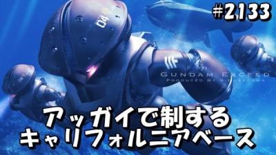 gundam-2133-2