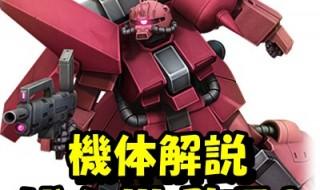 gundam-AMX-011S-ta