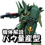 gundam-AMX-107-bau-400