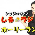 siru-radio-1280-002-600