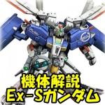 2-gundam- MSA-0011-Ext