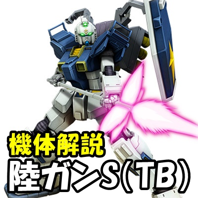 2-gundam-RX-79-GS