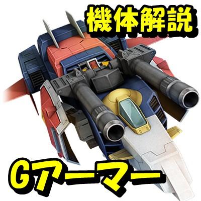 2-gundam-garmour-400