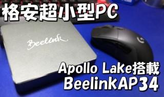 20171204-beelink-ap34-600