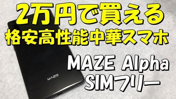 20171206-maze-alpha-600