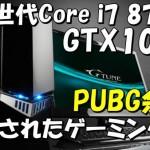 20171211-g-tune-corei7-8700k