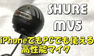 20171213-shure-mv5-600
