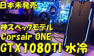 20171219-corsiar-one-600