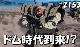 gundam-2153-2