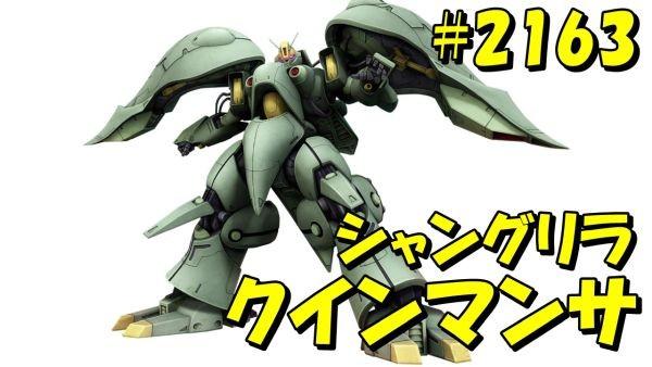 gundam-2163-3
