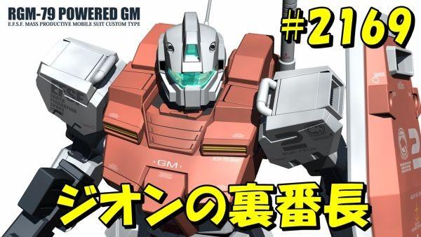 gundam-2169-2