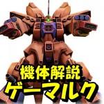 gundam-AMX-015-400