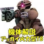 gundam-MSM-04-tb-ka