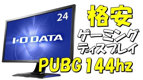 20180102-IODATA-144hz-600