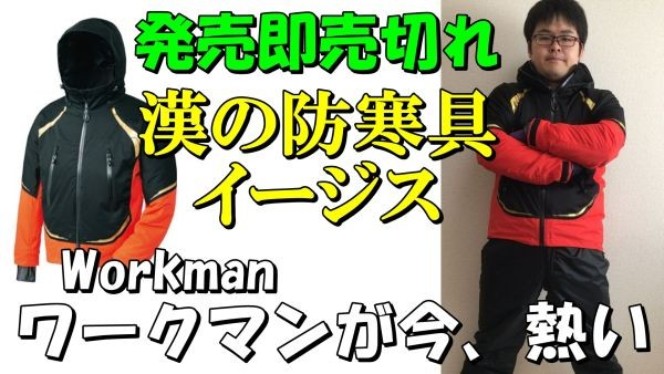 20180123-workman-600