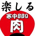 20180127-otanoshirubi-bbq