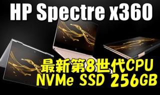 20180131-hp-spectre360-600