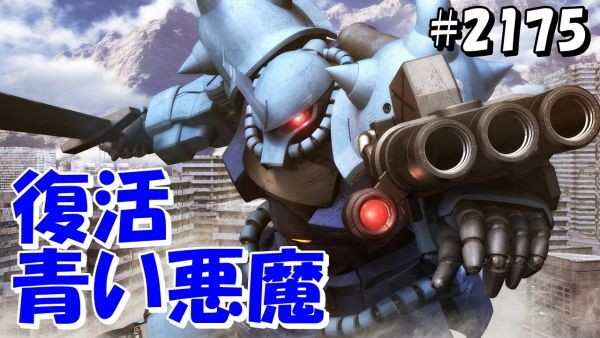 gundam-2175-2