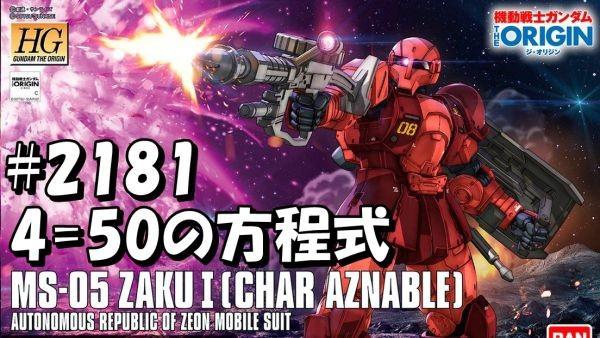 gundam-2181-2