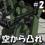 gundam-2189-2