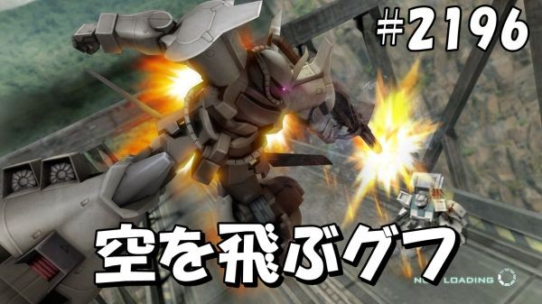 gundam-2196-2