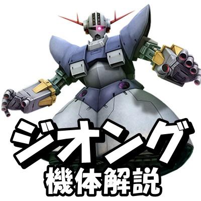 gundam-MSN-02-0002