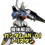 2-gundam-RX-78AN-01