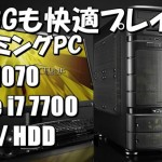 20180201-gtune-7700-600