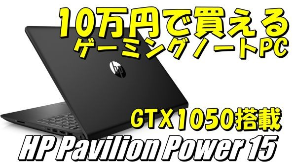 20180203-hp-pavilion-power-15-600