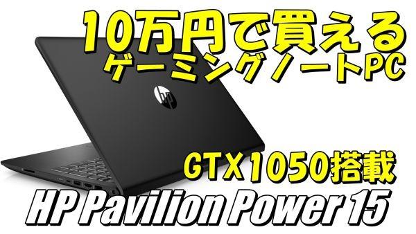 20180203-hp-pavilion-power-15-600