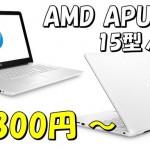 20180208-hp-amdapu-650