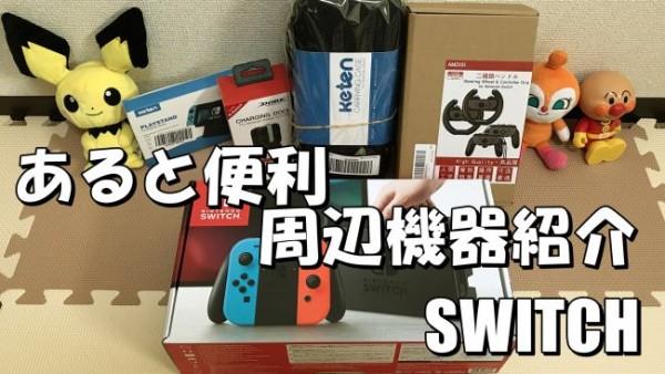 20180208-switch-gaject-650
