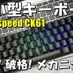 20180209-motospeed-ck61-600