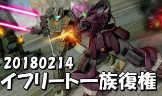 20180214-update-gundam-650