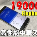 20180223-elephone-s7-650