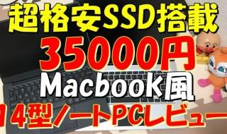 20180226-jumper-ezbook3s-650
