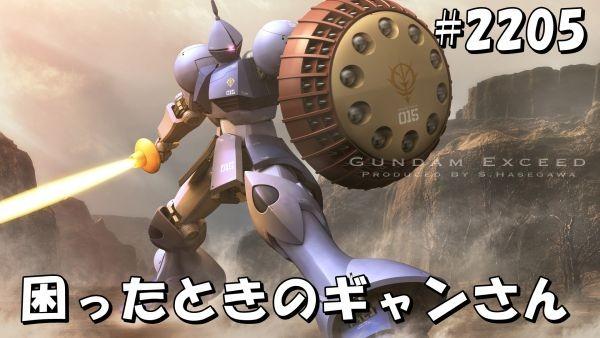 gundam-2205-2