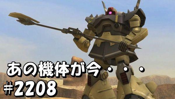 gundam-2208-2