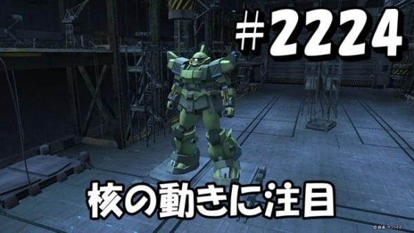 gundam-2224-2