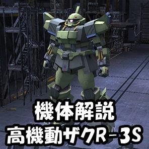 gundam-MS-06R-3S