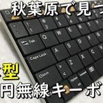 20180305-compact-keyborad-650
