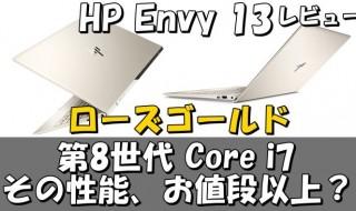 20180314-hp-envy-13-650